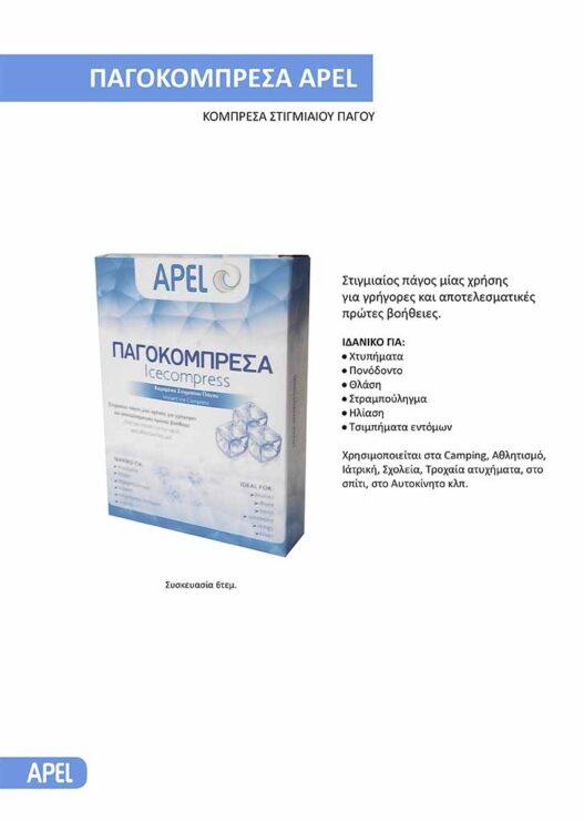 APEL.net.gr